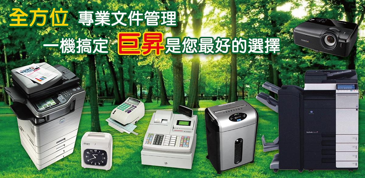 【 巨昇數位事務有限公司 】專精於各廠牌影印機及多功能複合機的銷售和出租公司;同時,公司還推出最新彩色數位影印機,在台灣影印機銷售業界享有盛譽。現在公司擁有一支作風嚴謹,能力突出的員工隊伍,竭盡全力為需求影印機產品的廣大客戶提供最完善最優質的影印機銷售及服務